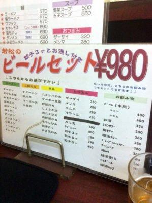 「中華料理 若松」のビールセット