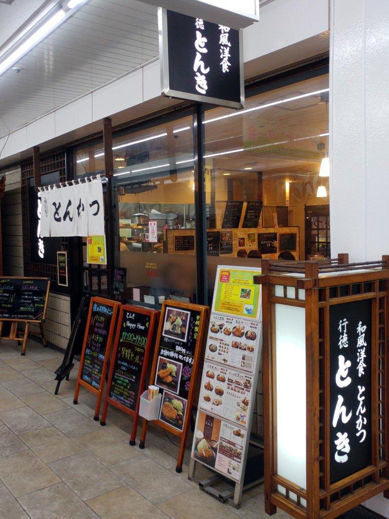 南行徳駅のメトロセンターにある「とんき」