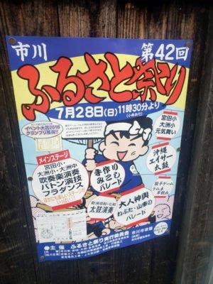 第42回市川ふるさとまつりのポスター