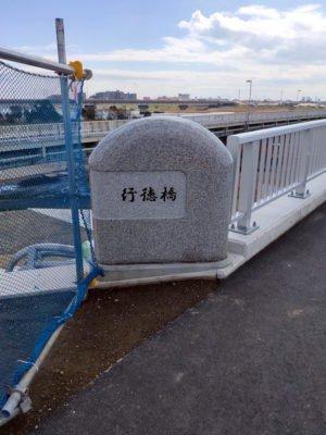 行徳橋の銘板