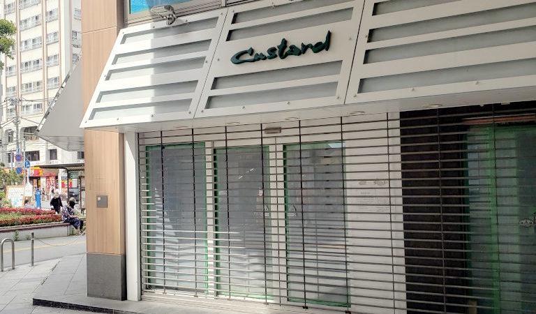閉店した行徳駅前の「カスタードなかむら」