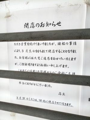 「カスタードなかむら」の閉店のお知らせ