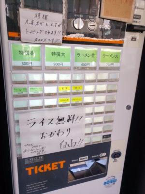 ラーメン 菊地家の券売機
