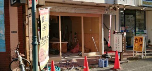 「たかし屋 行徳店」がオープンするらしい