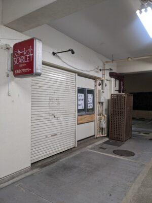 かつて、「麺バル3×3 (サザン)」があった場所