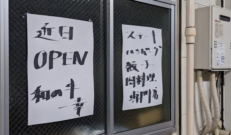貼り紙によれば、「和の牛 一幸」ってお店がオープンするらしい