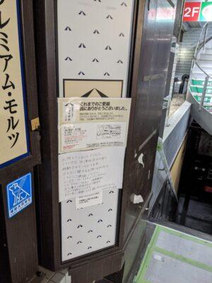 JR市川駅近くの「ミライザカ」の閉店のお知らせ