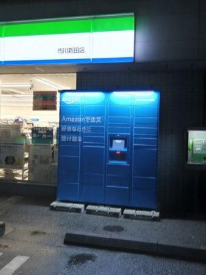 ファミリーマート 市川新田店に設置されたAmazon Hubロッカー