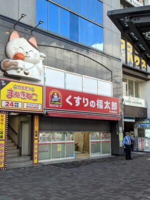 改装中のくすりの福太郎市川駅前店