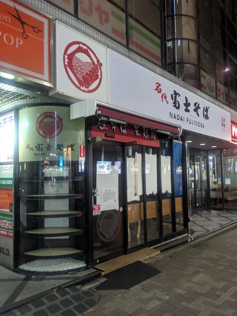 閉店した富士そば 市川店