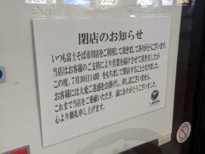 閉店した富士そば 市川店の閉店のお知らせ