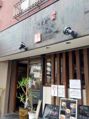 麺家 市政の外観