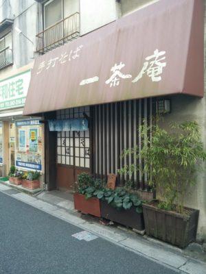 ありし日の一茶庵の立ち食いコーナー